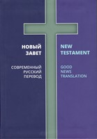 Новый Завет на русском и английском языках