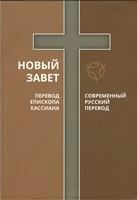 Новый завет  -  перевод епископа Кассиана и Современный русский перевод РБО (2072)