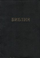 Библия каноническая с индексами, черная 072