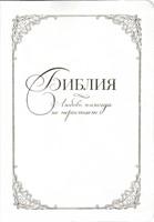 Библия каноническая с индексами, кожа белая 055ti