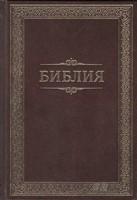 Библия каноническая, коричневая 053