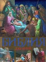 Иллюстрированная Библия для детей (Твердый)