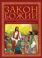 Закон Божий в рассказах для семейного чтения (твердый)