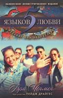 5 (пять) языков любви: издание для подростков