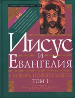 Иисус и Евангелия - словарь Нового Завета - том1