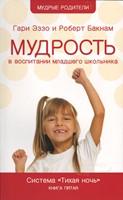 Мудрость в воспитании младшего школьника - книга 5 (Мягкий)