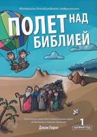 Полёт над Библией - первый год