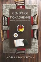 Семейное поклонение: в Библии, в истории и в твоем доме