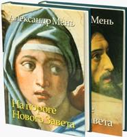 На пороге Нового Завета - в двух книгах