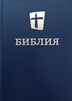 Библия НРП, синяя 073
