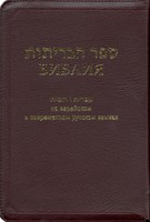 Библия на еврейском и современном русском языках, 073