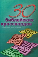 30 библейских кроссвордов (Мягкий)
