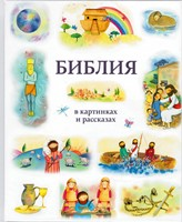 Библия в картинках и рассказах