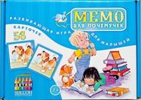 Настольная игра «Мемо для почемучек»