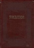 Библия c индексами, кожзаменитель, бордовая 075 TI