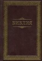 Библия коричневая 053