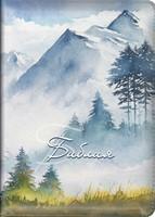 Библия на молнии, c индексами, кожзаменитель, горы 055 ZTI