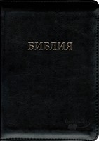 Библия на молнии, кожзаменитель черный 045 Z
