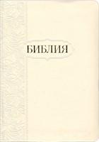 Библия, кожзаменитель бежевый, 045