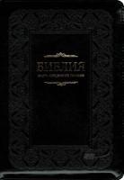 Библия на молнии, кожзаменитель черный 055 Z