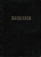Библия с индексами, ПВХ черный  042 TI