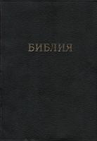 Библия, ПВХ черный 072 TI