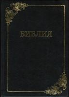 Библия семейная, черная 073 (Библейская лига)