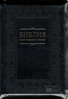 Библия на молнии, c индексами, кожзаменитель черный 075 ZTI