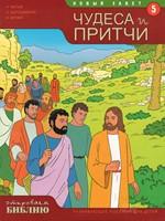 Чудеса и притчи - пятая книга -  открываем Библию (мягкий)