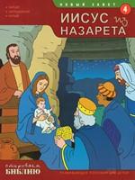 Иисус из Назарета - четвертая книга - открываем Библию (мягкий)