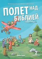 Полёт над Библией - второй год