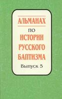 Альманах по истории русского баптизма - выпуск 5
