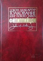 Толкование книг Нового Завета -  Филиппийцам
