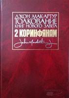 Толкование книг Нового Завета - 2-е Коринфянам