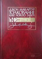 Толкование книг Нового Завета - 1-е и 2-е Фессалоникийцам