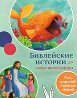 Библейские истории для самых внимательных
