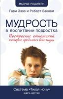 Мудрость в воспитании подростка - книга 6 (мягкий)