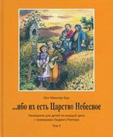 Ибо их есть Царство Небесное - том 3, июль - сентябрь