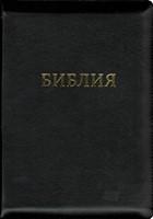 Библия на молнии, кожa черная 077 ZTI