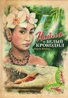 Найла и белый крокодил (Твердый)