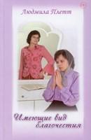 Имеющие вид благочестия - книга 6