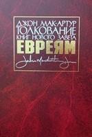 Толкование книг Нового Завета - Евреям