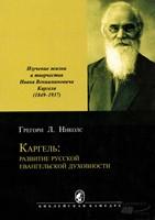 Каргель: развитие русской евангельской духовности (Мягкий)
