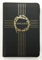 Библия на молнии, c индексами, кожа, чёрный 047 ZTI