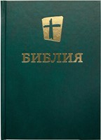 Библия НРП, зеленая 073 (Твердый)