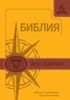 Библия для следопыта, термовинил желтый (СРП под редакцией Кулакова)