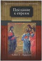 ПОСЛАНИЕ К ЕВРЕЯМ. Комментарии веслианской традиции