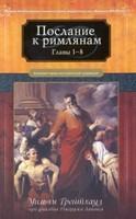 Послание к римлянам. Главы 1-8 (твердый)