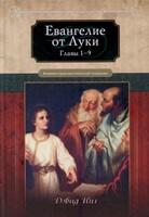 Евангелие от ЛУКИ. <br> Главы 1 - 9 (твердый)