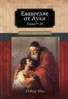 Евангелие от ЛУКИ. Главы 9 - 24 (твердый)